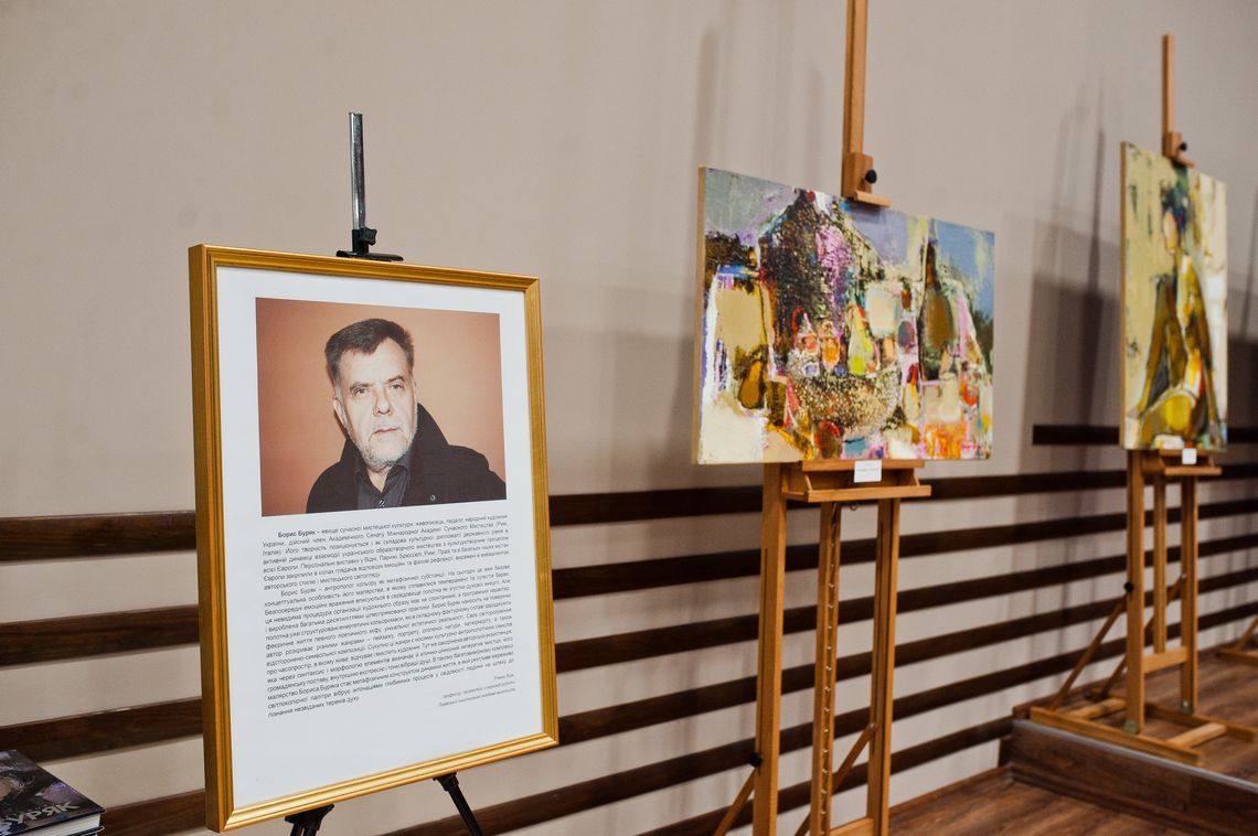 Відкриття виставки Бориса Буряка
